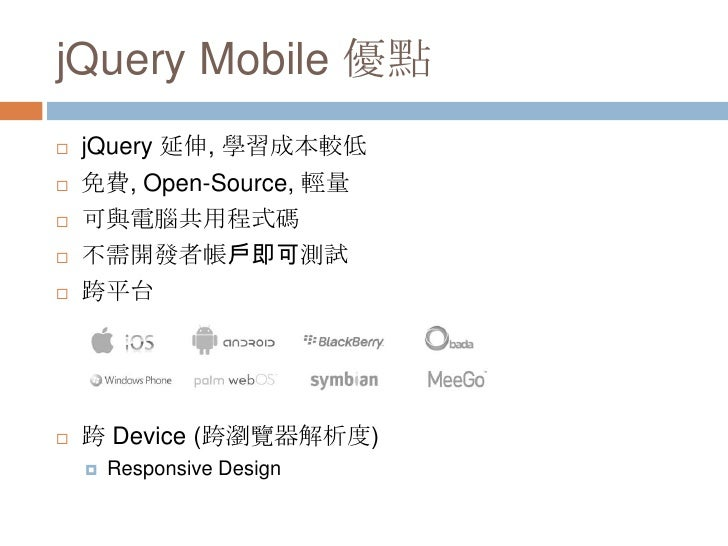 phonegap and jquery mobile tutorial